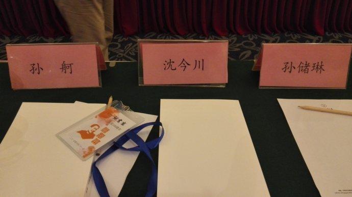 纪念张震寰诞辰100周年座谈会